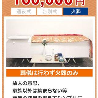 八千代市・鎌ケ谷市の葬儀社「小さな葬儀屋さん・女性スタッフ」ならではのきめ細かなサービスで皆様から高い評価を頂いております - 八千代市