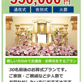 八千代市・鎌ケ谷市の葬儀社「小さな葬儀屋さん・女性スタッフ」ならではのきめ細かなサービスで皆様から高い評価を頂いております - 冠婚葬祭