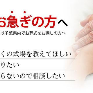 八千代市・鎌ケ谷市の葬儀社「小さな葬儀屋さん・女性スタッフ」ならではのきめ細かなサービスで皆様から高い評価を頂いております - 地元のお店