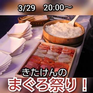 【3/29】まぐろ祭り~まぐろで喋ろう~in心斎橋