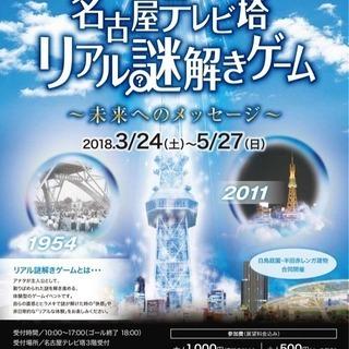 名古屋テレビ塔リアル謎解きゲーム
