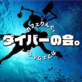 3/22 19:30~ 海好き集合!ダイバー集合!沖縄好き集合! ...