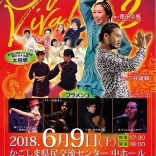 カゴシマ ビバ! Vol. 2