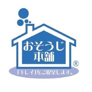 【週2〜OK!!】早朝の日常清掃(梅田の飲食店)