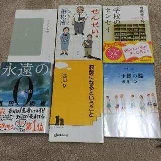 ★単行本セット1500円★値下げしました!交渉あり