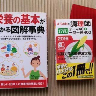 調理師試験 栄養の基本 二冊