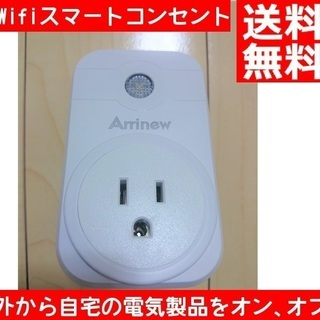 Wifi スマートコンセント 外から自宅の電気製品をON/OFF ...