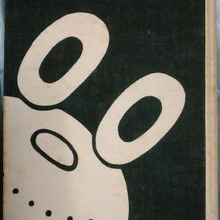のらくろ 全10巻 復刻版 田河水泡 講談社 (1969年)