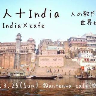 インド写真展×cafe