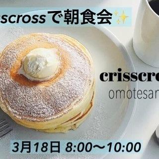 【3月18日8時〜】crisscrossで朝食を🥐✨✨