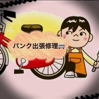 ☆出張パンク修理!(自転車、原付バイク)格安☆