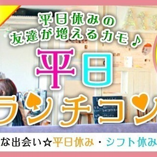 3月22日(木) 『千葉』 同じ平日休みが合う同士☆【ちょっと歳...
