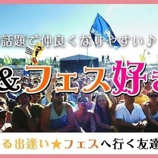 3月23日(金) 『渋谷』 音楽好き同士の出会い♪【...