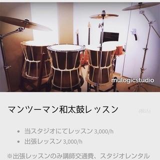【埼玉・東京 和太鼓スクール】プロ奏者が指導致します。