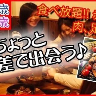 3月25日(日) 『池袋』お肉食べ放題!!後半カードゲーム【男性2...