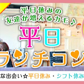 3月26日(月) 『上野』 【20歳~33歳限定】美味しいランチ&...