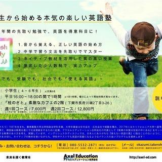 小学生対象の英語学習塾【中学校から英語で差をつける】社会で…