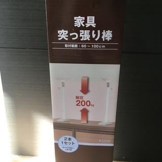 [新品]家具突っ張り棒