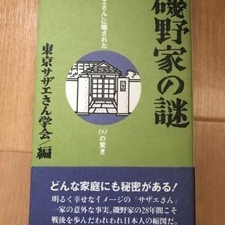 レア!東京サザエさん学会 磯野家の謎―「サザエさん」に隠された6...