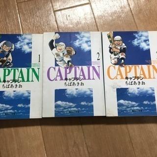 今週末まで急募です!野球漫画 キャプテン3冊セット