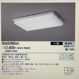 シーリング照明 未使用品 パナソニック 20w3灯