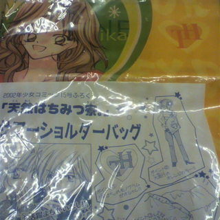 未使用未開封 2002年 少女コミック15号 付録 「天然はちみ...