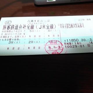 【取引中】青春18切符 4回分 返却不要 ※送料無料