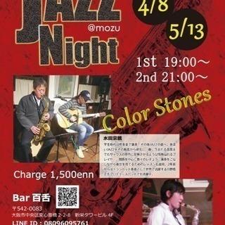 大阪東心斎橋Bar百舌(モズ)『JAZZ Night(ColorS...