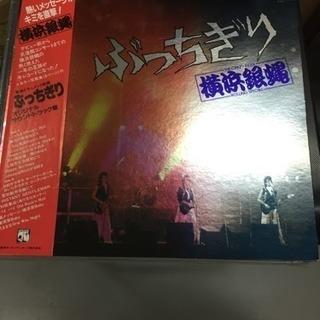 懐かしのレコード‼️ 横浜銀蝿 ぶっちぎり レア⁉️