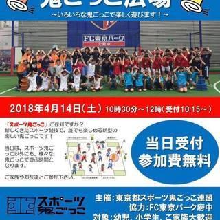 4月14日(土)午前☆スポーツ鬼ごっこ会・FC東京パーク府中を開催...