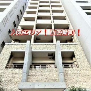 人気エリア❗敷金礼金0円🏡新町☺