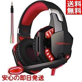 送料無料 ゲーミングヘッドセット マイク付き 赤色 直接取引可能