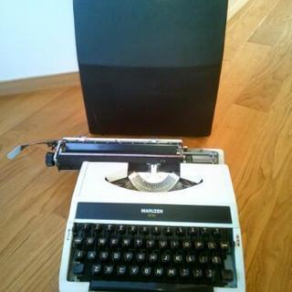 あげます タイプライター