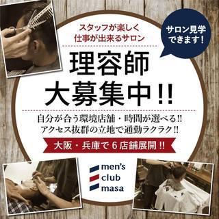 千鳥橋駅すぐ!急募理容師募集中!!夜7時30分位には帰宅できますよ!
