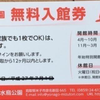 米子水鳥公園 無料入館券