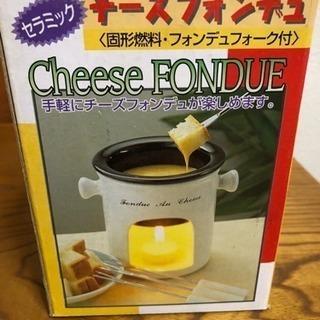 セラミックチーズフォンデュ鍋