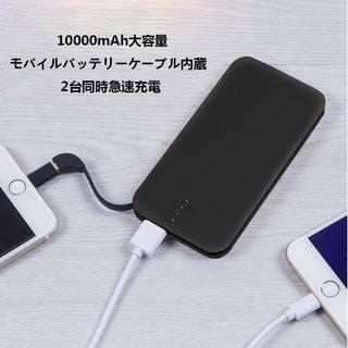 【超薄型】急速充電モバイルバッテリー☆新品10000mah