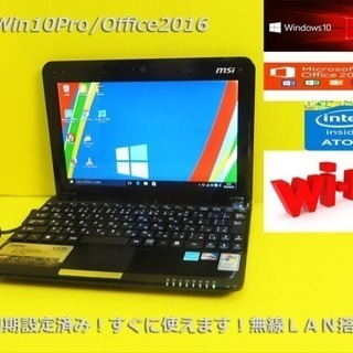 MSI ミニノート オフィス付属 Windows 10pro