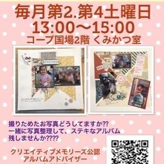 スクラップブッキング♡1500円