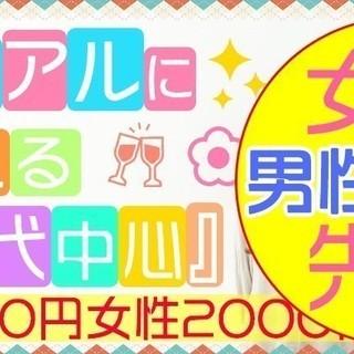 3月24日(土) 『新宿』 同世代でボードゲーム交流♪【女性:20...