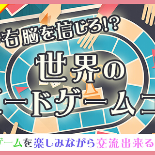 3月24日(土) 『銀座』 世界のボードゲームで楽しく交流♪【アラ...