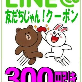 友だち追加でクリーニング代300円プレゼント!