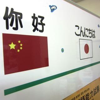 中国語初心者基礎徹底クラス 生徒募集中 (毎週月曜日)