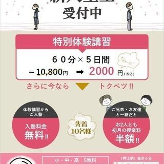 学習塾Study+(自習スペースあります!)