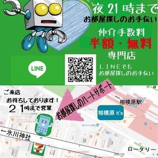 仲介手数料半額・無料専門店です。エリアも神奈川・東京全域で毎日走...