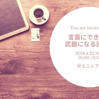 【4/22 名古屋栄】本気の言葉を生み出すための「言葉にできるは武...