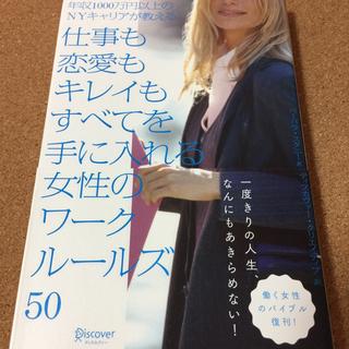 【仕事も恋愛もキレイもすべてを手に入れる女性のワークルールズ50...