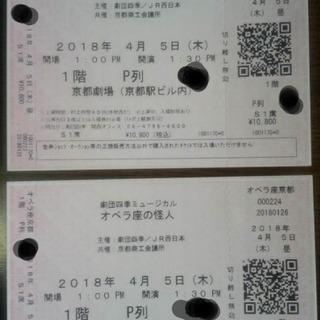劇団四季 オペラ座の怪人 京都劇場