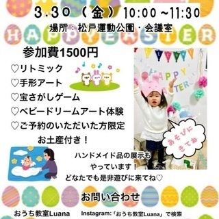 Happy Easter リトミック♪