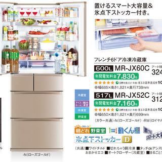 大容量冷蔵庫 MR-JX52C-N ◇ スリムな幅65cmで、た...